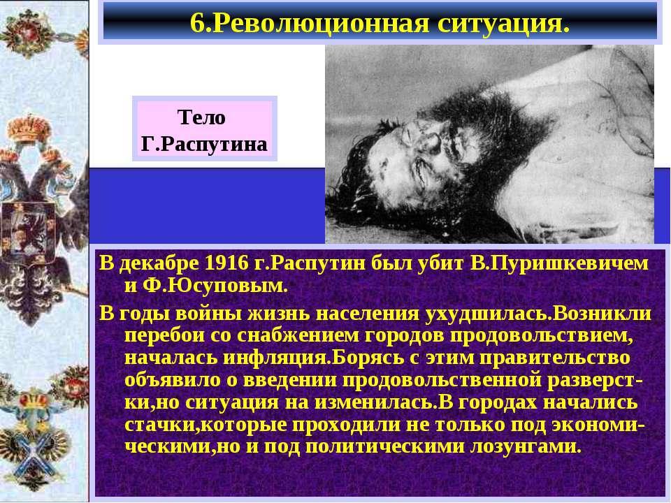 6.Революционная ситуация. В декабре 1916 г.Распутин был убит В.Пуришкевичем и...