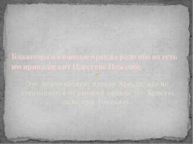 Это те кто следует идеалу Христа, кто не отказывается от высший правды (от Хр...