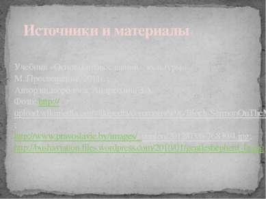 Источники и материалы Учебник «Основы православной культуры» М.:Просвещение, ...