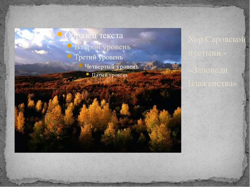 Хор Саровской пустыни - «Заповеди Блаженства»