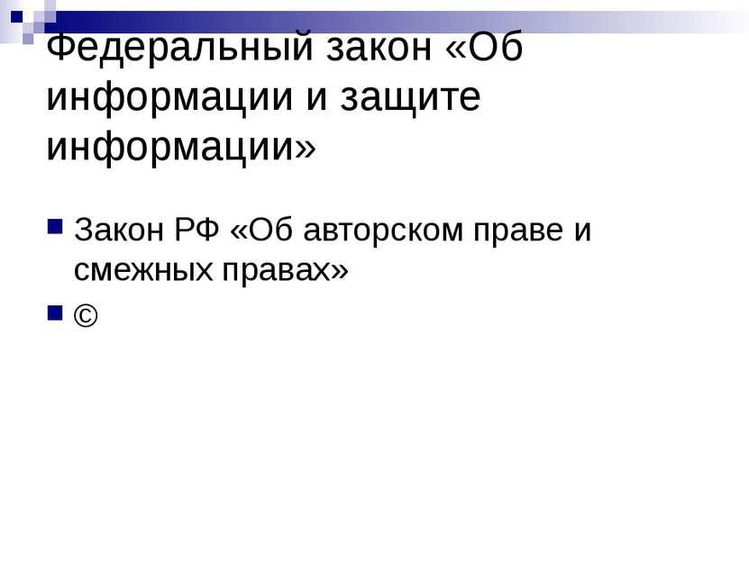 Федеральный закон «Об информации и защите информации» Закон РФ «Об авторском ...