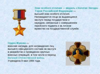Знак особого отличия— медаль «Золотая Звезда» Героя Российской Федерации— в...