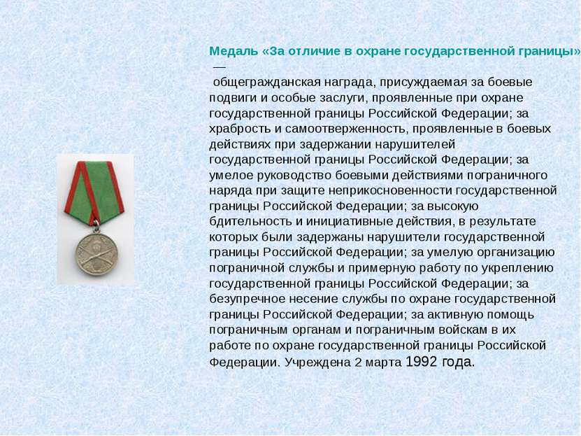 Медаль «За отличие в охране государственной границы»— общегражданская наград...