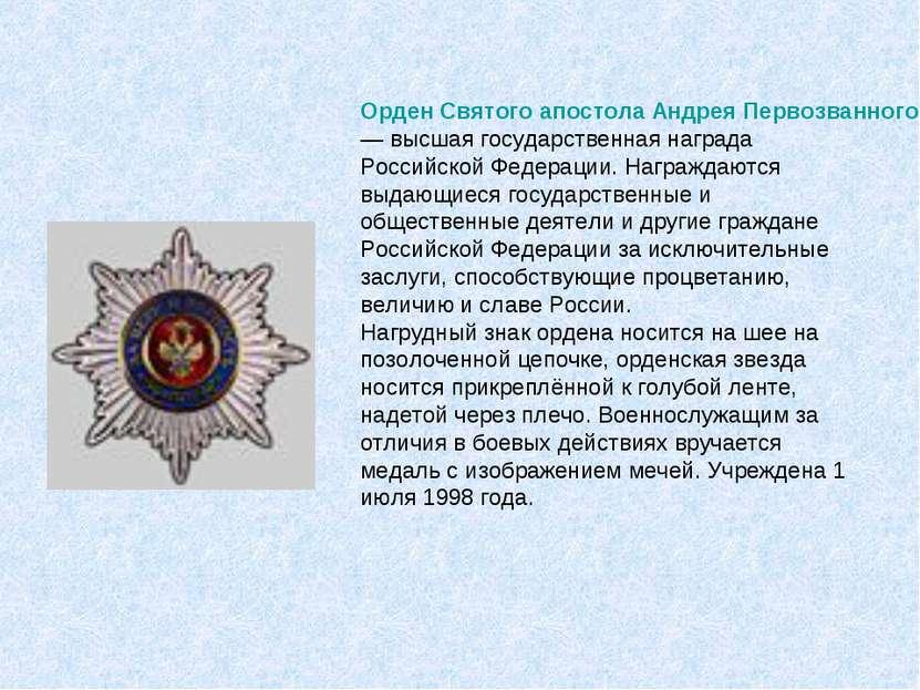 Орден Святого апостола Андрея Первозванного — высшая государственная награда ...