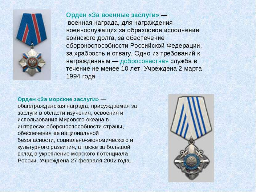 Орден «За военные заслуги»— военная награда, для награждения военнослужащих ...