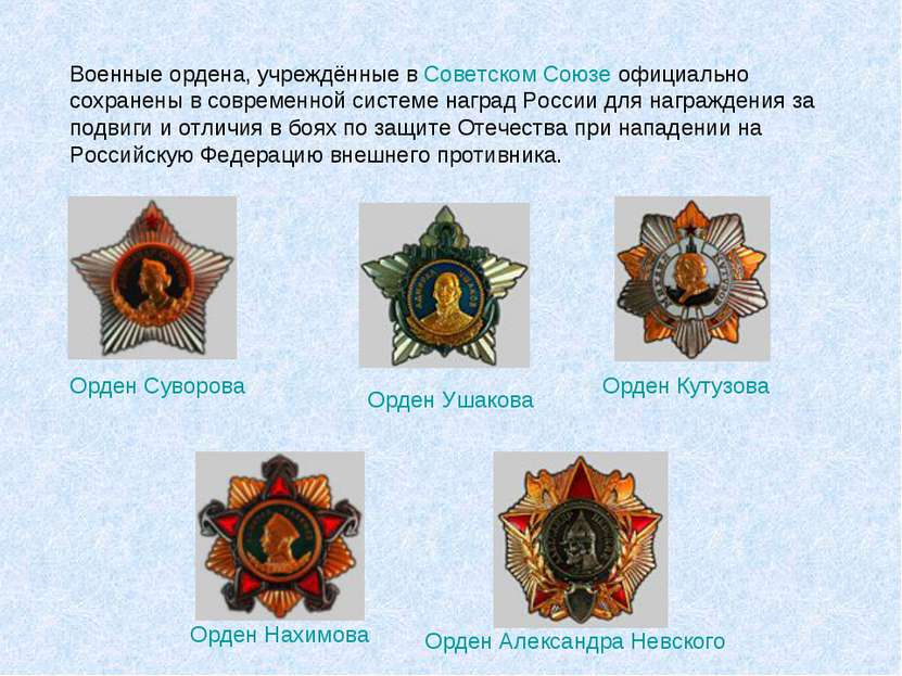 Военные ордена, учреждённые в Советском Союзе официально сохранены в современ...