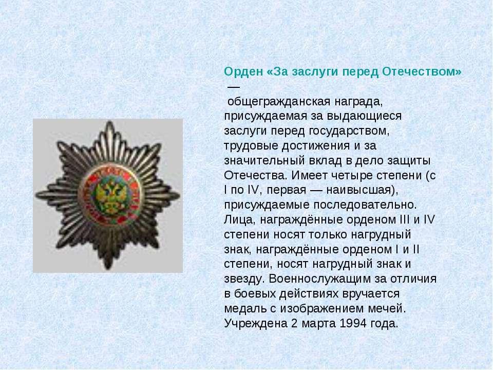 Орден «За заслуги перед Отечеством»— общегражданская награда, присуждаемая з...