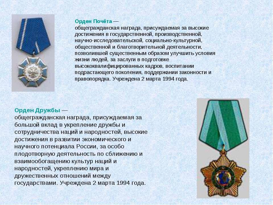 Орден Почёта— общегражданская награда, присуждаемая за высокие достижения в ...