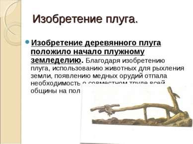 Изобретение плуга. Изобретение деревянного плуга положило начало плужному зем...