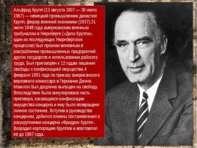 Альфрид Крупп (13 августа 1907 — 30 июля 1967) — немецкий промышленник династ...