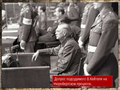 Допрос подсудимого В.Кейтеля на Нюрнбергском процессе.
