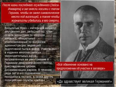 Вильгельм Фрик – имперский министр внутренних дел, рейхслейтер, член совета м...