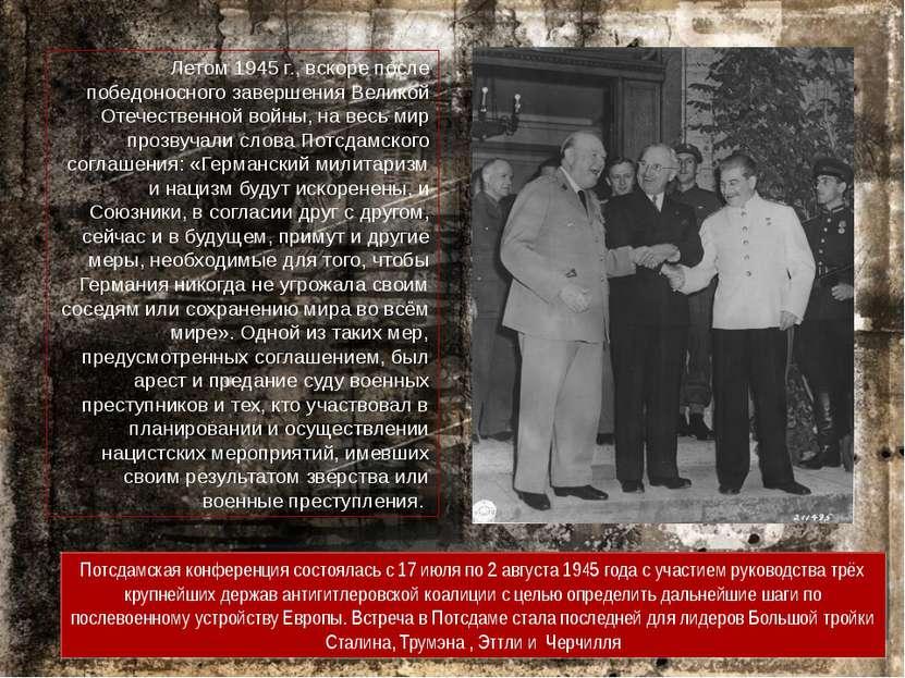 Летом 1945 г., вскоре после победоносного завершения Великой Отечественной во...