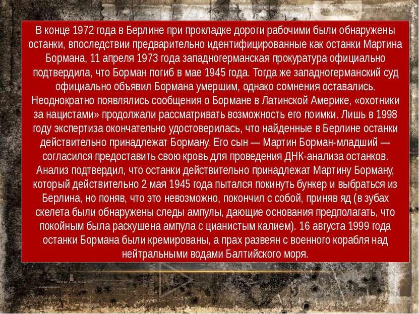 В конце 1972 года в Берлине при прокладке дороги рабочими были обнаружены ост...