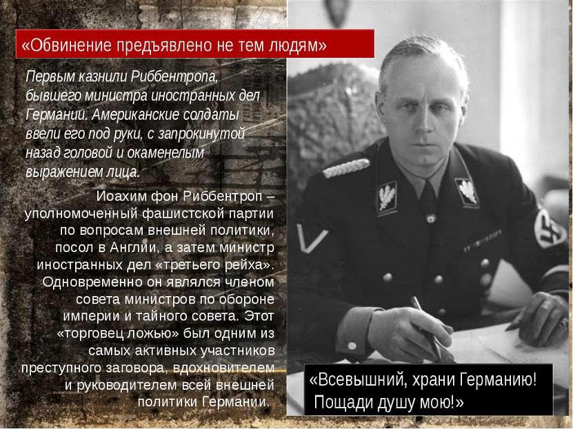 Иоахим фон Риббентроп – уполномоченный фашистской партии по вопросам внешней ...