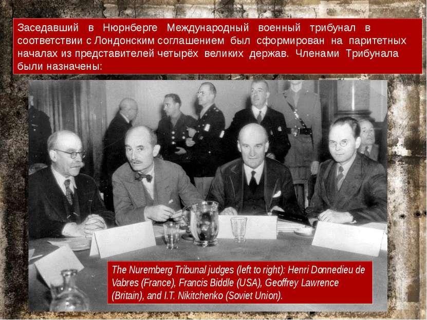 Заседавший в Нюрнберге Международный военный трибунал в соответствии с Лондон...