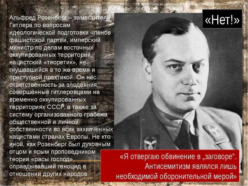 Альфред Розенберг – заместитель Гитлера по вопросам идеологической подготовки...
