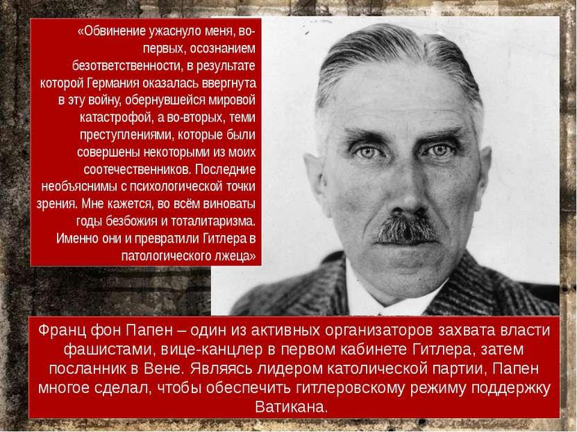 Франц фон Папен – один из активных организаторов захвата власти фашистами, ви...
