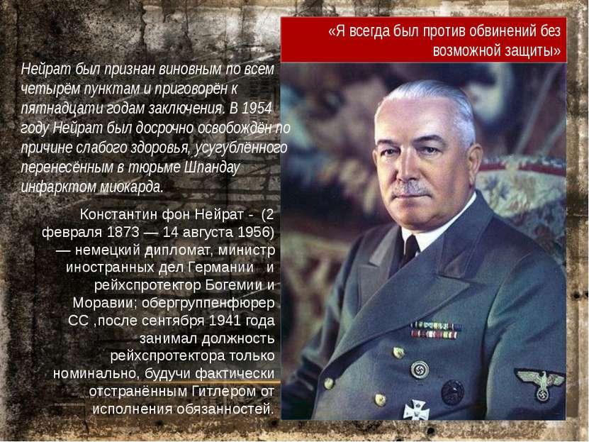 Константин фон Нейрат - (2 февраля 1873 — 14 августа 1956) — немецкий диплома...