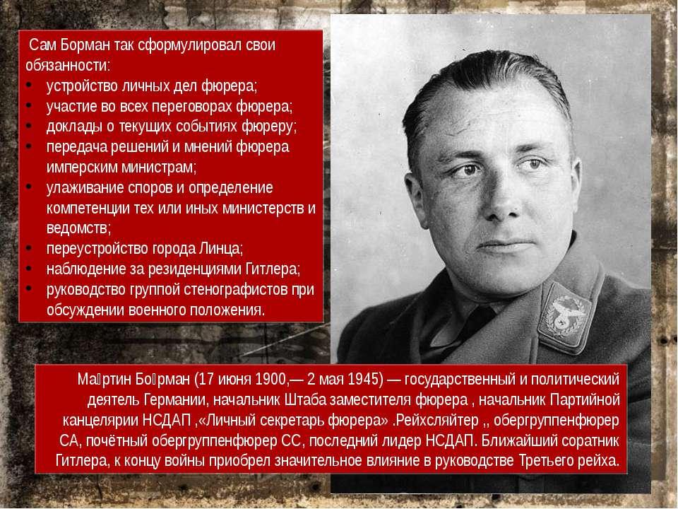 Ма ртин Бо рман (17 июня 1900,— 2 мая 1945) — государственный и политический ...