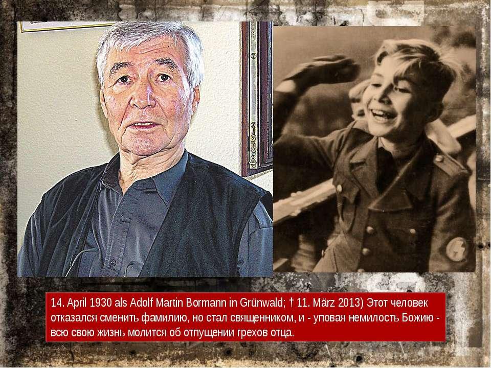 14. April 1930 als Adolf Martin Bormann in Grünwald; † 11. März 2013) Этот че...