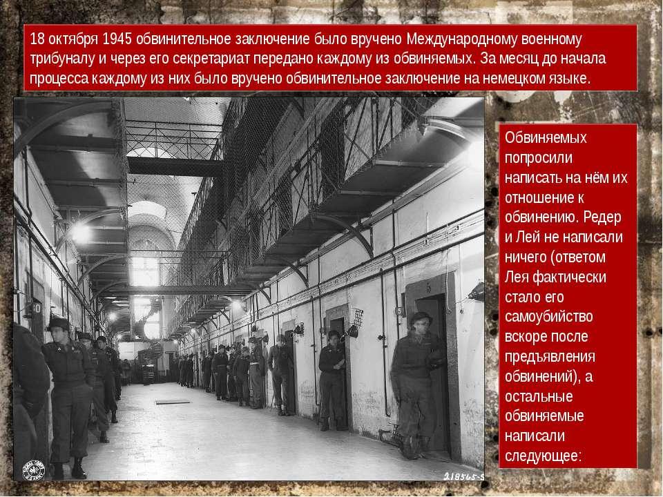 18 октября 1945 обвинительное заключение было вручено Международному военному...
