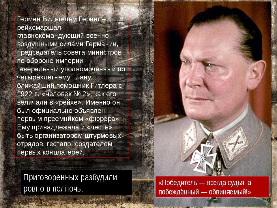 Герман Вильгельм Геринг – рейхсмаршал, главнокомандующий военно- воздушными с...