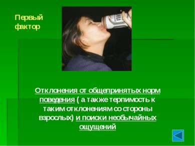 Второй фактор Факторы влияния сверстников (употребление алкоголя ровесниками ...