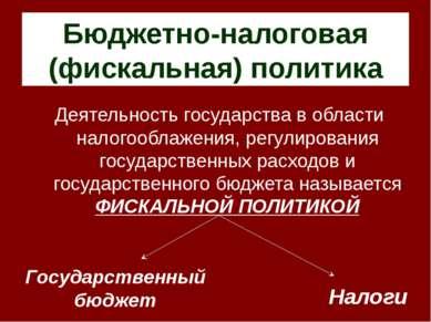 Бюджетно-налоговая (фискальная) политика Деятельность государства в области н...