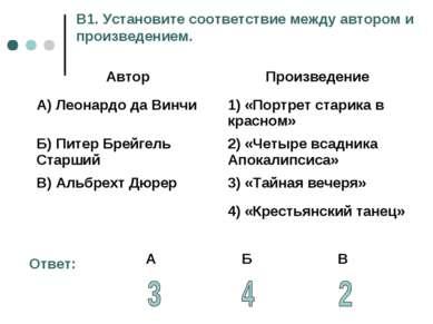 В1. Установите соответствие между автором и произведением. Ответ: Автор Произ...