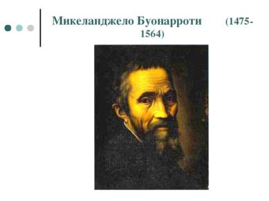 Микеланджело Буонарроти (1475-1564)