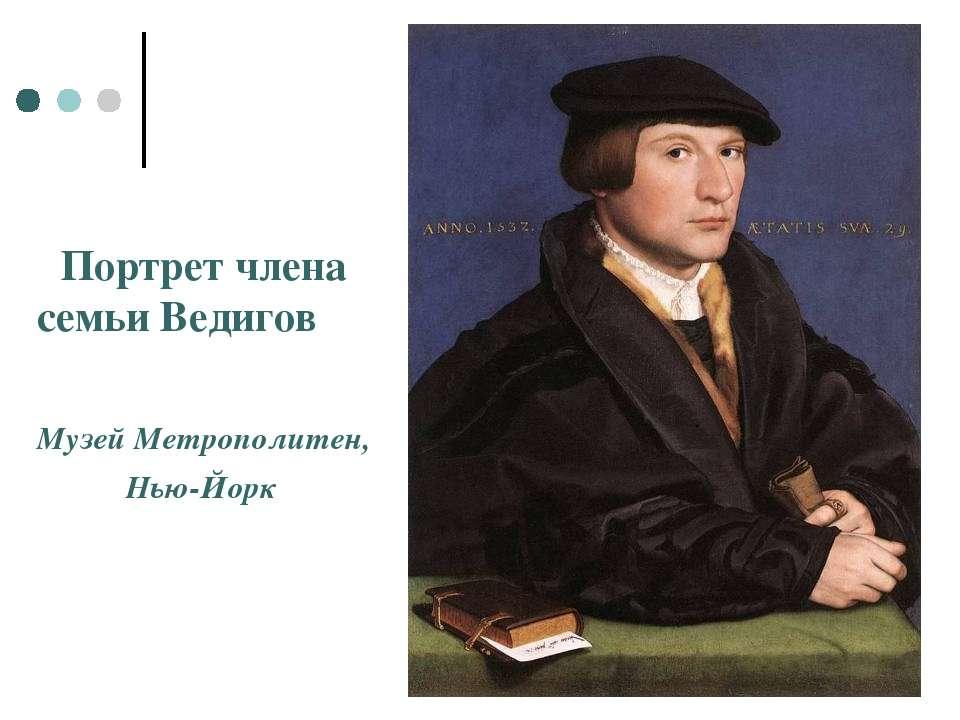 Портрет члена семьи Ведигов Музей Метрополитен, Нью-Йорк
