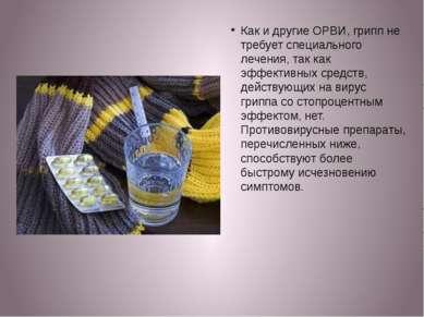 Как и другие ОРВИ, грипп не требует специального лечения, так как эффективных...