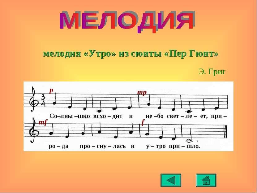 мелодия «Утро» из сюиты «Пер Гюнт» Э. Григ