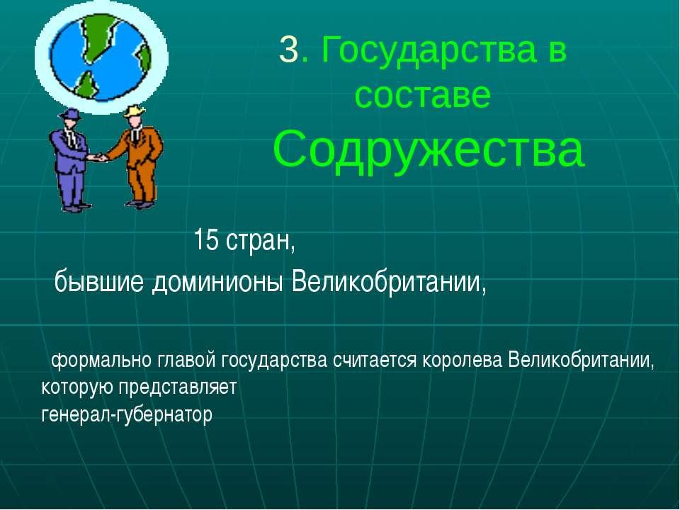 Выполни задание: По форме государственного строя страны бывают: А) монархиями...