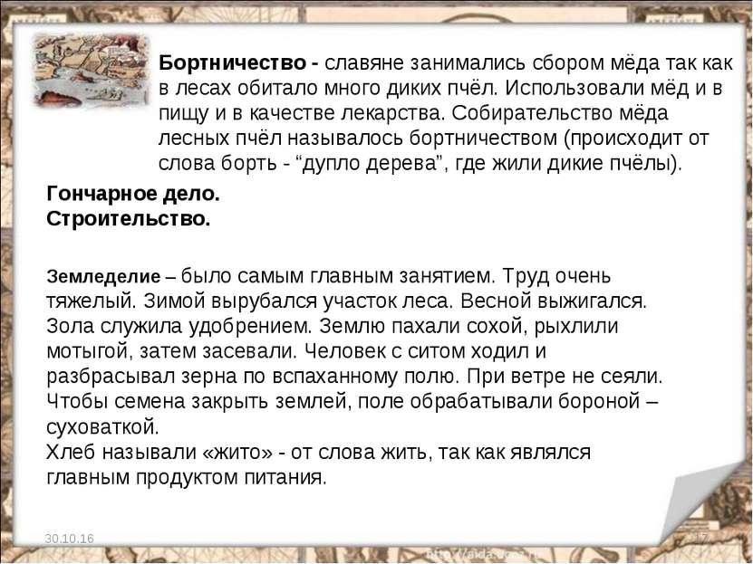 * * Бортничество - славяне занимались сбором мёда так как в лесах обитало мно...