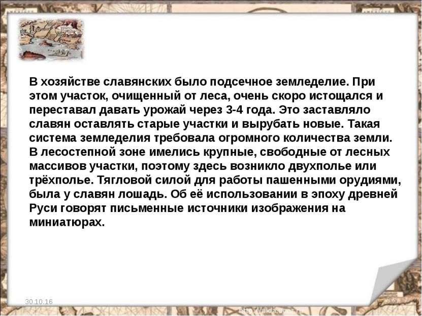 * * В хозяйстве славянских было подсечное земледелие. При этом участок, очище...