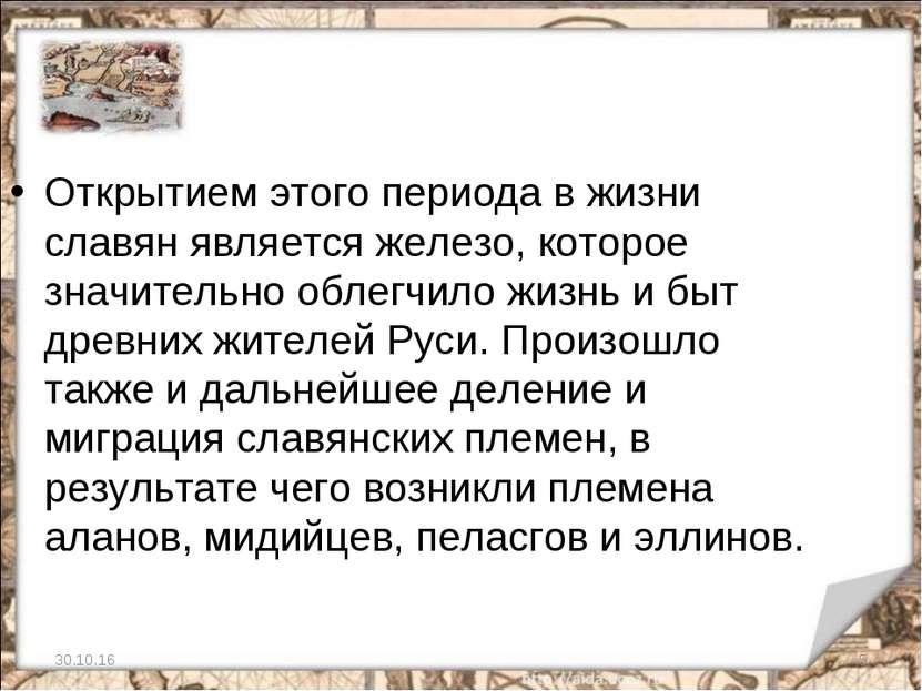* * Открытием этого периода в жизни славян является железо, которое значитель...