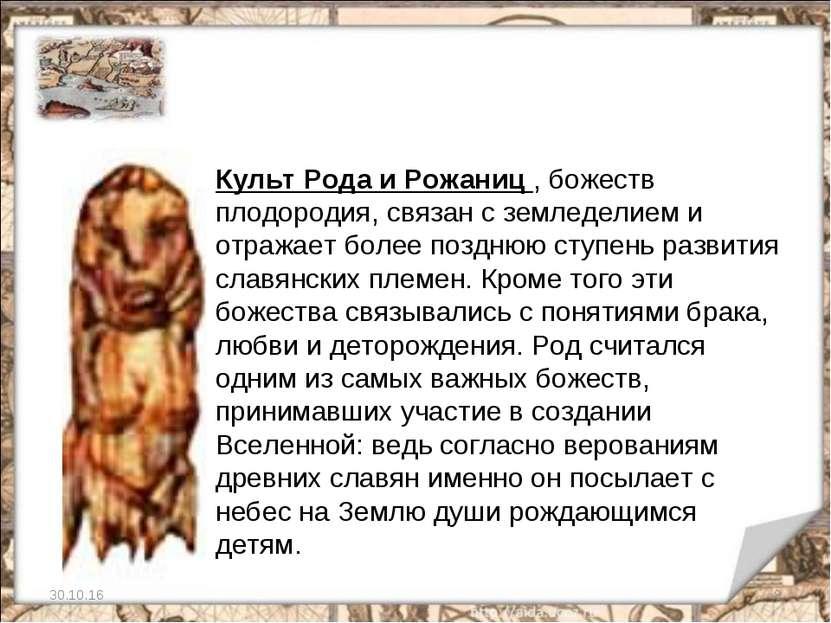* * Культ Рода и Рожаниц , божеств плодородия, связан с земледелием и отражае...