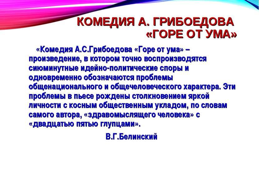 КОМЕДИЯ А. ГРИБОЕДОВА «ГОРЕ ОТ УМА» «Комедия А.С.Грибоедова «Горе от ума» – п...