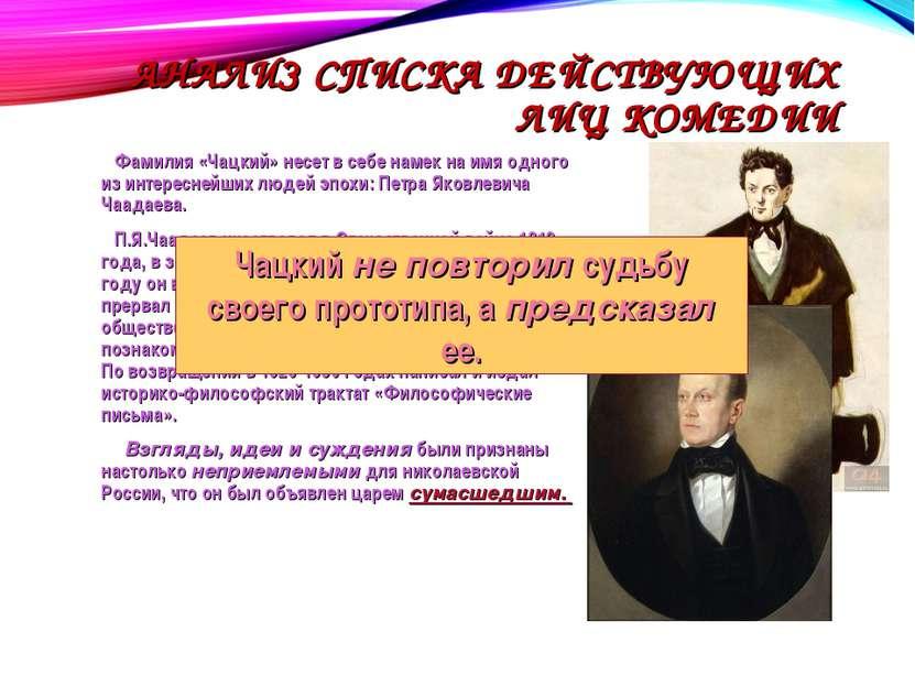 АНАЛИЗ СПИСКА ДЕЙСТВУЮЩИХ ЛИЦ КОМЕДИИ Фамилия «Чацкий» несет в себе намек на ...