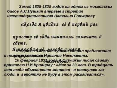 Зимой 1828-1829 годов на одном из московских балов А.С.Пушкин впервые встрети...