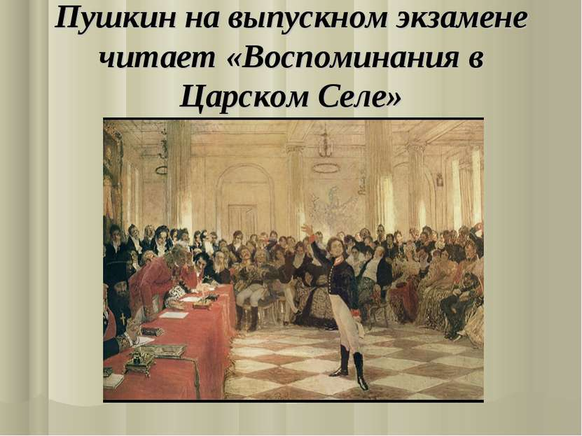 Пушкин на выпускном экзамене читает «Воспоминания в Царском Селе»