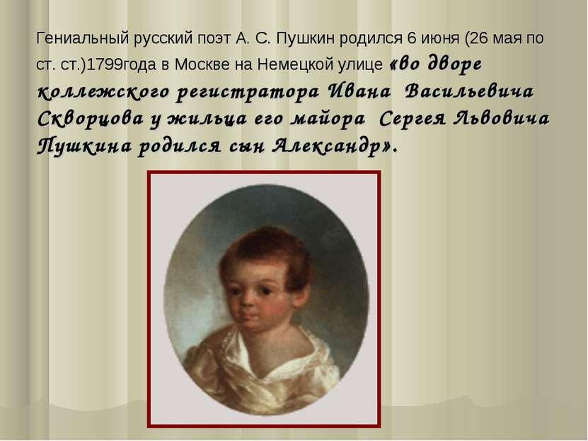 Гениальный русский поэт А. С. Пушкин родился 6 июня (26 мая по ст. ст.)1799го...