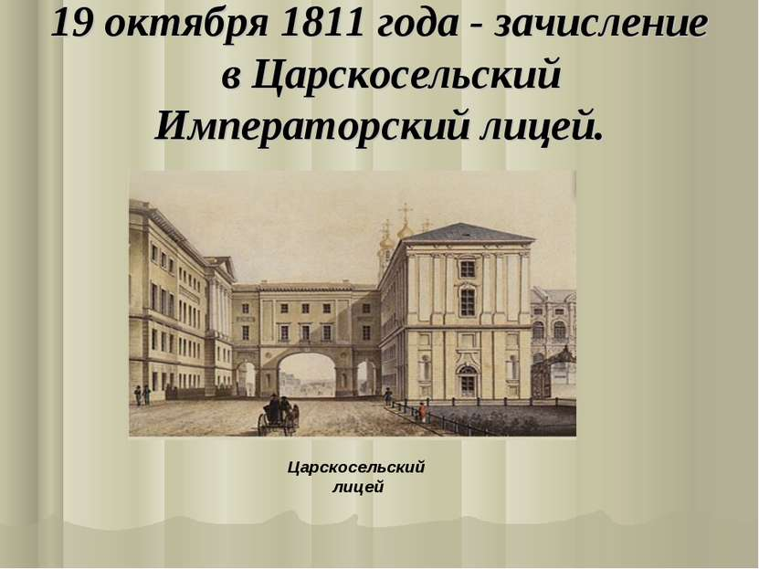 19 октября 1811 года - зачисление в Царскосельский Императорский лицей. Царск...
