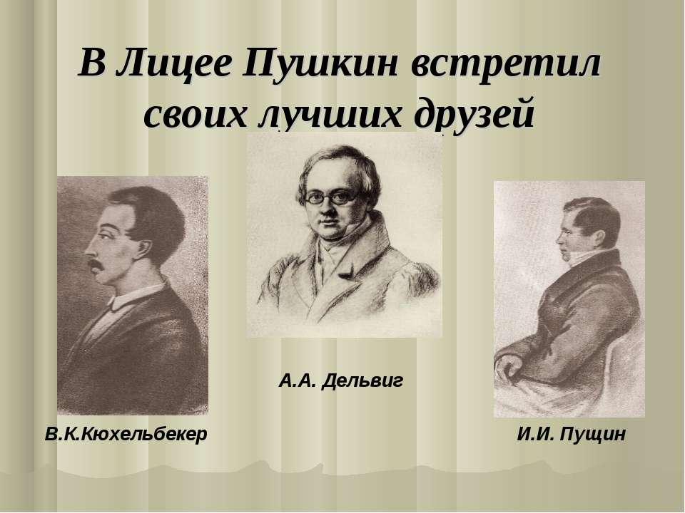 В Лицее Пушкин встретил своих лучших друзей