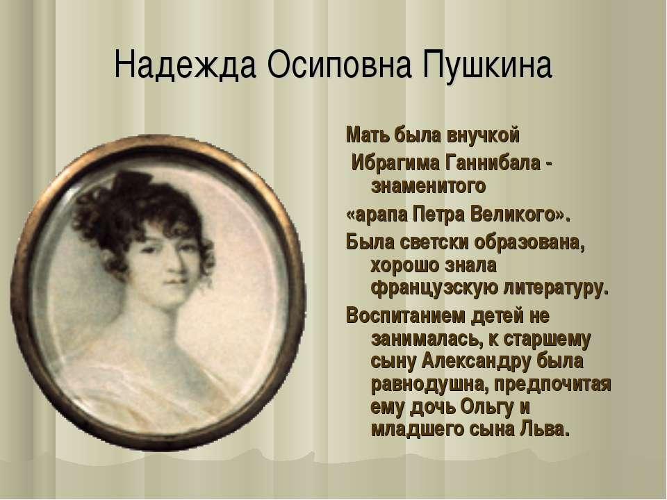 Надежда Осиповна Пушкина Мать была внучкой Ибрагима Ганнибала - знаменитого «...