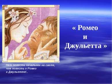 « Ромео и Джульетта » Нет повести печальнее на свете, чем повесть о Ромео и Д...