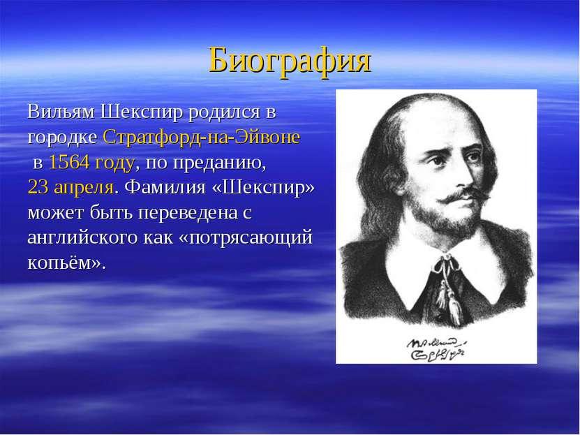 Биография Вильям Шекспир родился в городкеСтратфорд-на-Эйвонев1564 году, п...