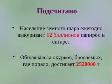 Подсчитано Население земного шара ежегодно выкуривает 12 биллионов папирос и ...